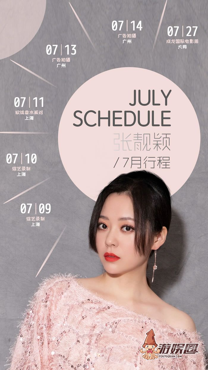 2019年7月张靓颖官方行程图