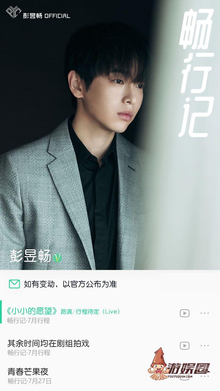 2019年7月彭昱畅官方行程图