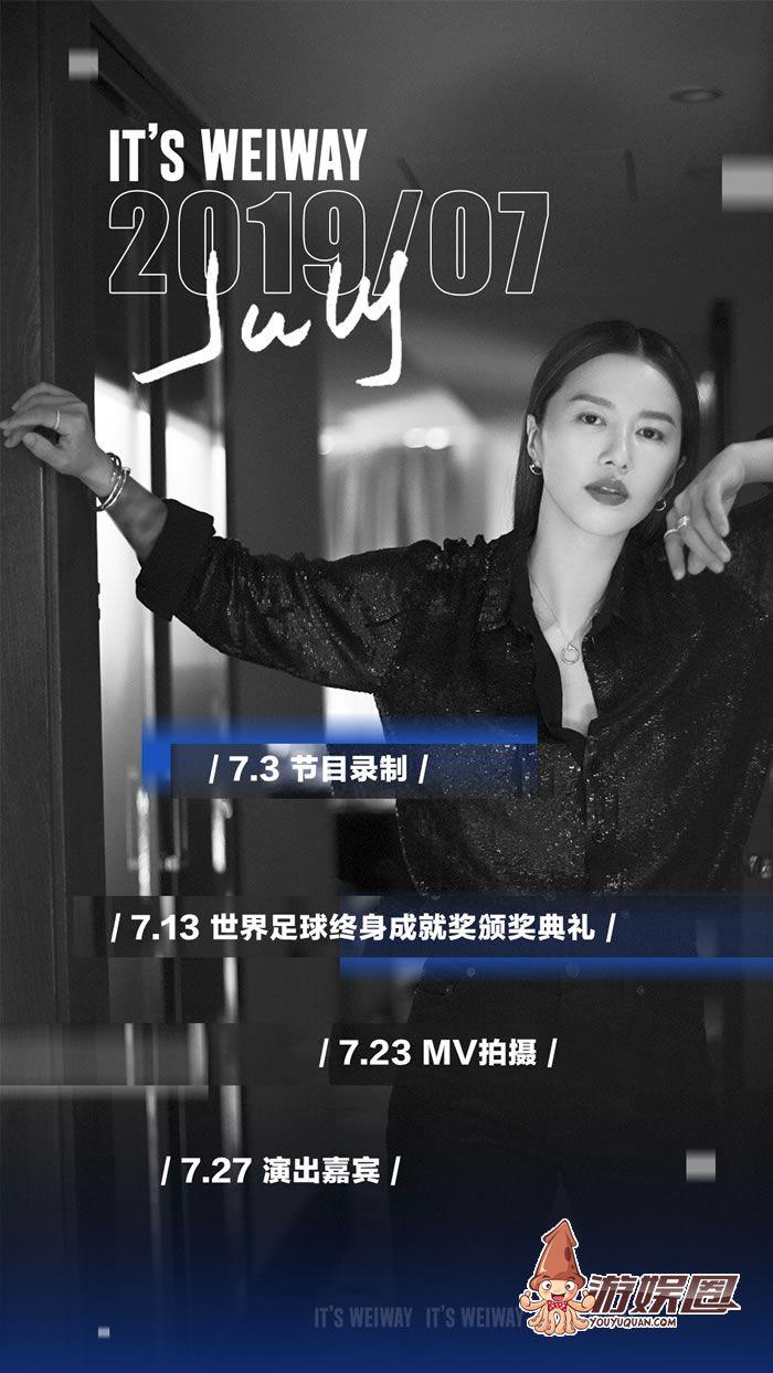 2019年7月谭维维官方行程图