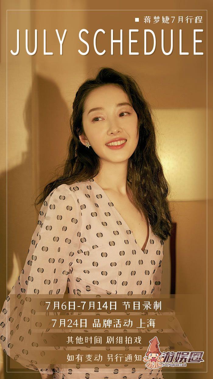 2019年7月蒋梦婕官方行程图