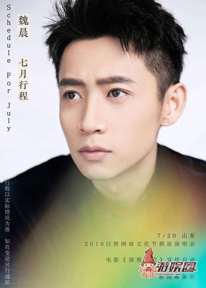 2019年7月魏晨官方行程图