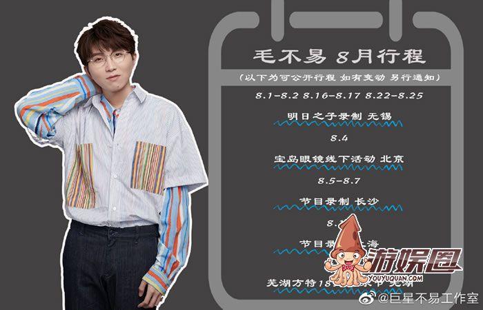 2019年8月毛不易官方行程图