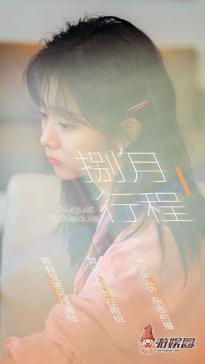 2019年8月谭松韵官方行程图