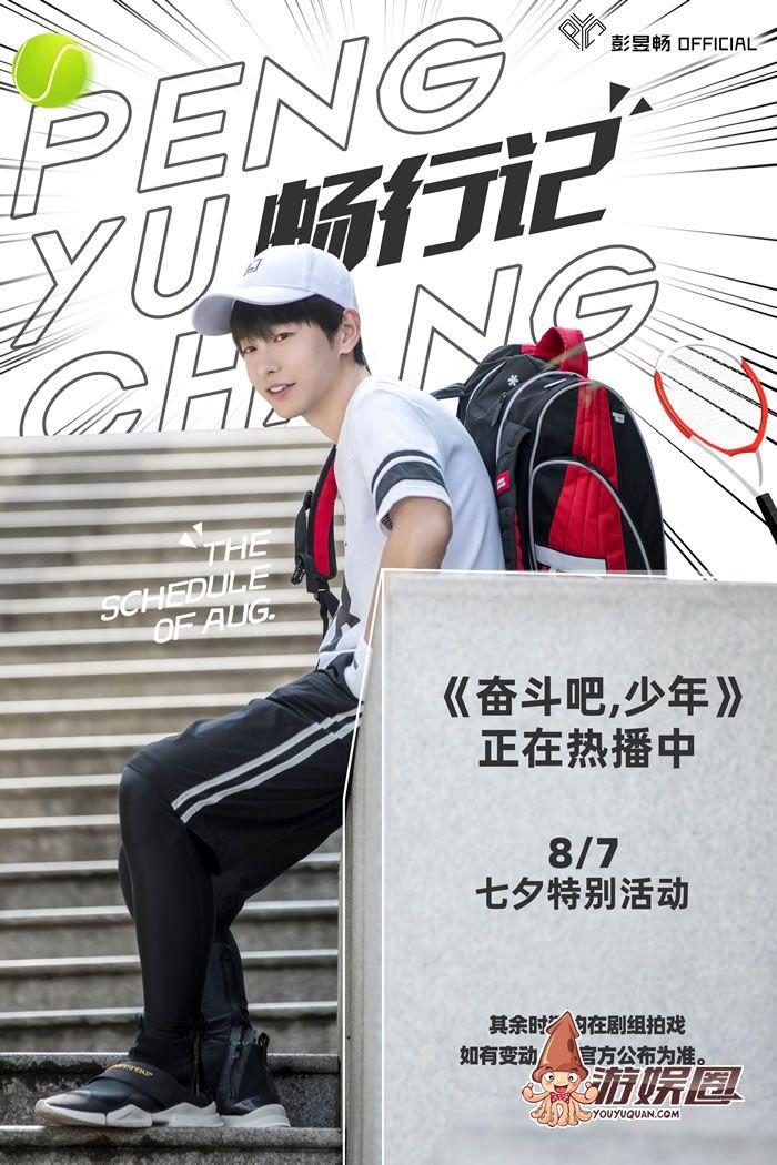 2019年8月彭昱畅官方行程图