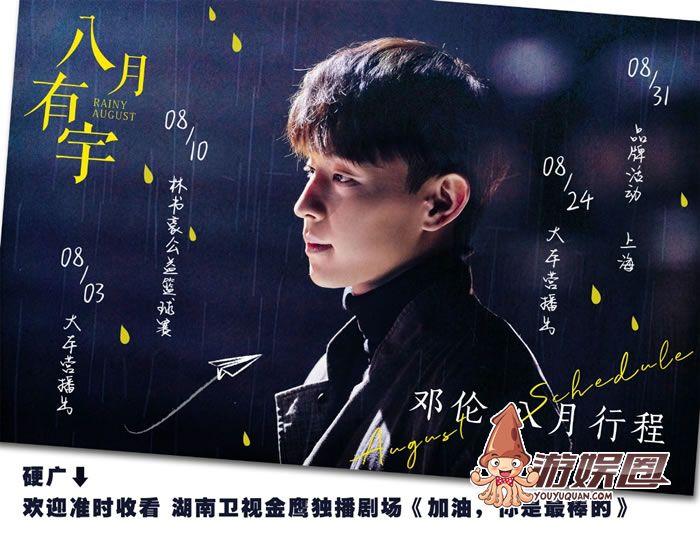 2019年8月邓伦官方行程图