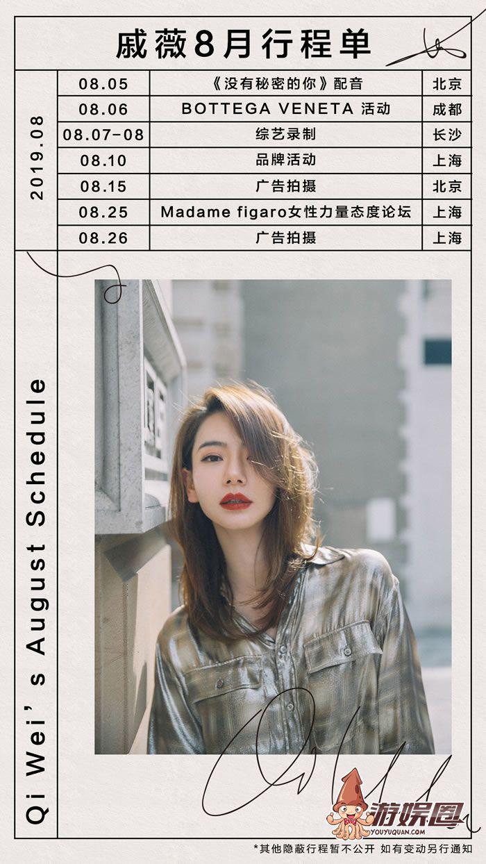 2019年8月戚薇官方行程图