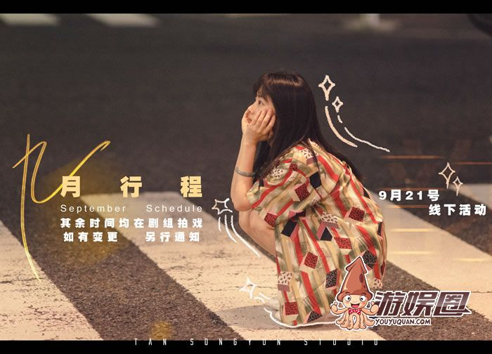 2019年9月谭松韵官方行程图