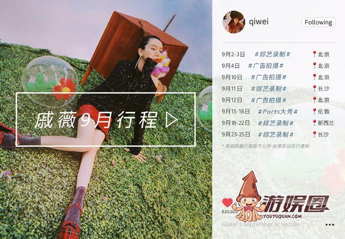 2019年9月戚薇官方行程图