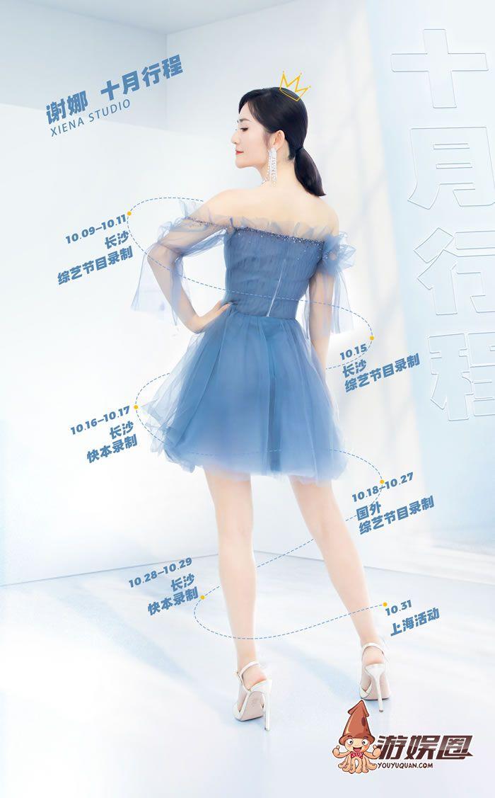 2019年10月谢娜官方行程图