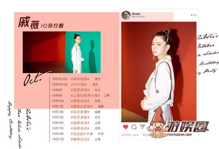 2019年10月戚薇官方行程图
